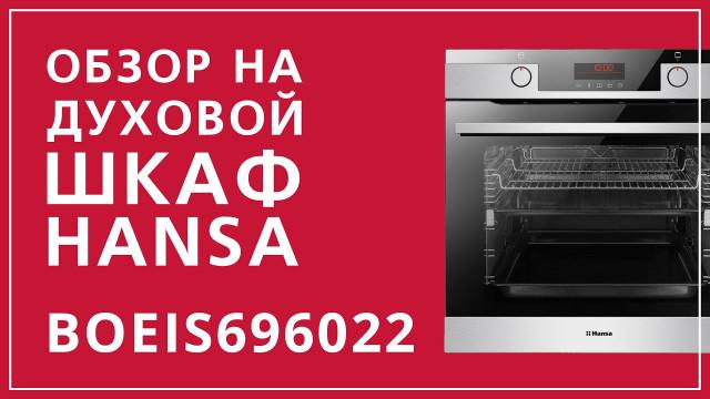 Духовой шкаф Hansa Baking Pro BOEIS696022 Нержавеющая сталь - delonghi.ru – видео 2