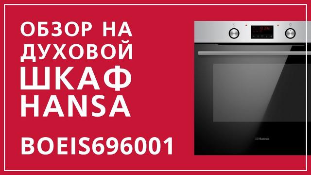 Духовой шкаф Hansa Baking Pro BOEIS696001 Нержавеющая сталь - delonghi.ru – видео 2