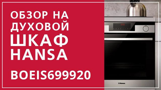 Духовой шкаф Hansa Baking Pro BOEIS699920 - delonghi.ru – видео 2