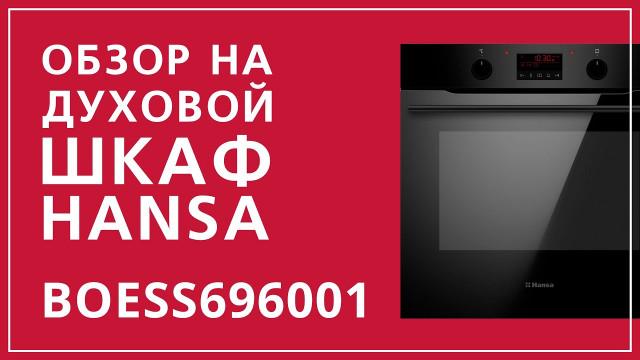 Духовой шкаф Hansa Baking Pro BOESS696001 Черный - delonghi.ru – видео 2