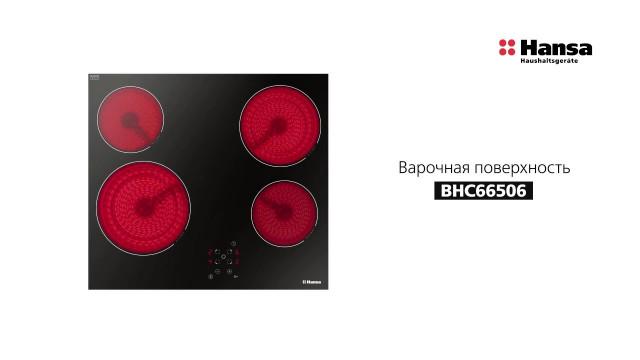 Стеклокерамическая варочная поверхность Hansa BHC66506 Черный - delonghi.ru – видео 2