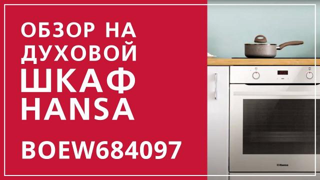 Духовой шкаф Hansa Baking Pro BOEW684097 Белый - delonghi.ru – видео 2