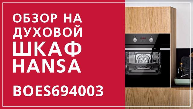 Духовой шкаф Hansa Baking Pro BOES694003 Черный - delonghi.ru – видео 2