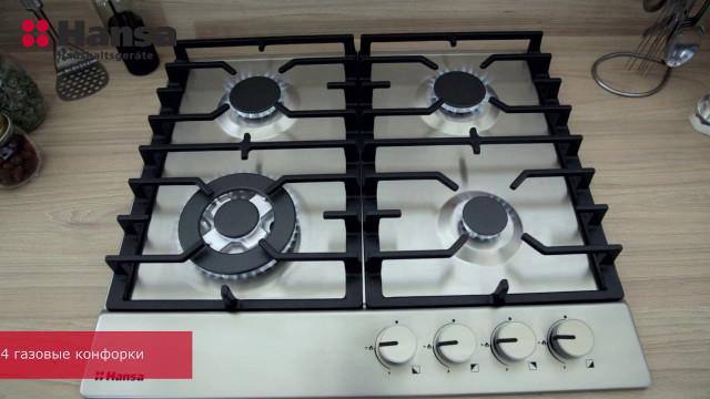 Газовая варочная поверхность Hansa BHGI61139 Нержавеющая сталь - delonghi.ru – видео 2
