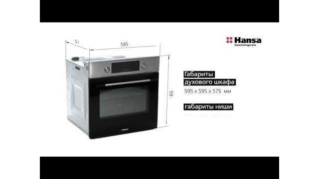 Встраиваемый духовой шкаф Hansa BOEI68431 Нержавеющая сталь - delonghi.ru – видео 2