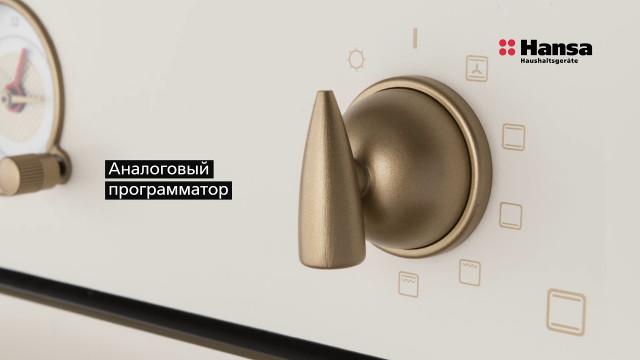 Встраиваемый духовой шкаф Hansa BOEY68219 Слоновая кость - delonghi.ru – видео 2