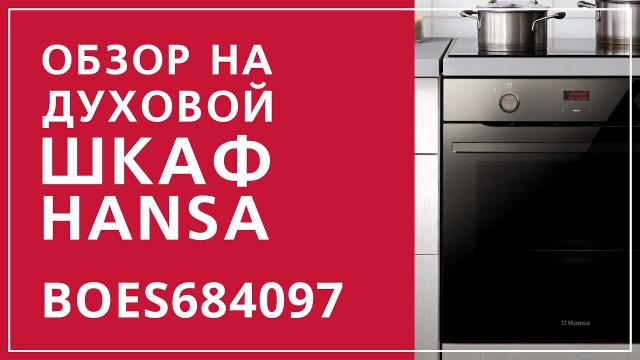 Духовой шкаф Hansa Baking Pro BOES684097 Черный - delonghi.ru – видео 2