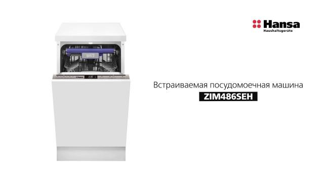 Встраиваемая посудомоечная машина Hansa ZIM486SEH Белый - delonghi.ru – видео 2