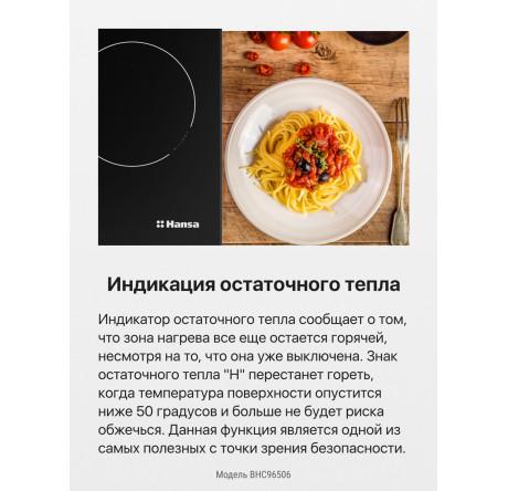 Стеклокерамическая варочная поверхность Hansa BHC96506 Черный - hansa.ru – фото 7