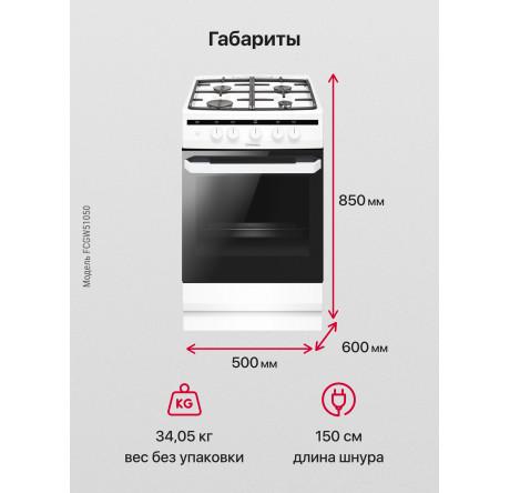 Газовая плита Hansa FCGW51050 Белый - hansa.ru – фото 4