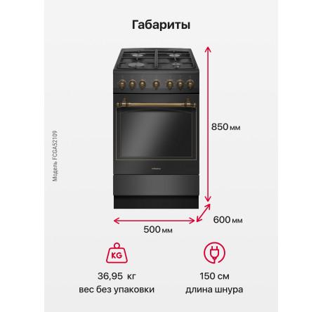 Газовая плита Hansa FCGA52109 Черный - hansa.ru – фото 4