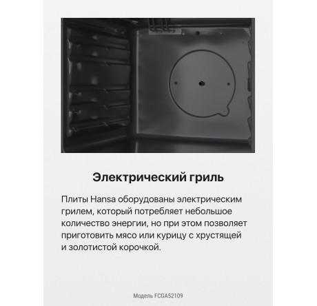 Газовая плита Hansa FCGA52109 Черный - hansa.ru – фото 7