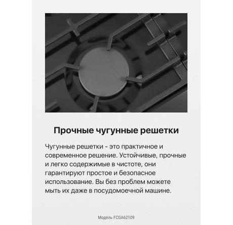 Газовая плита Hansa FCGA62109 Черный - hansa.ru – фото 8