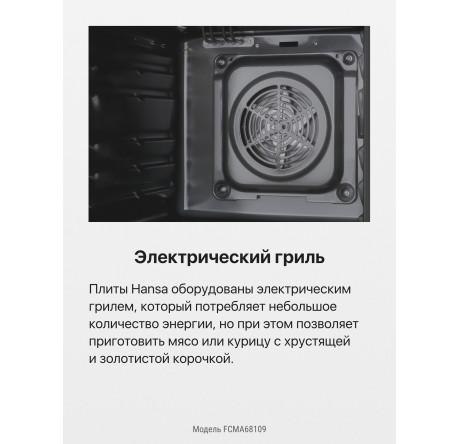 Плита комбинированная Hansa FCMA68109 Черный - hansa.ru – фото 7