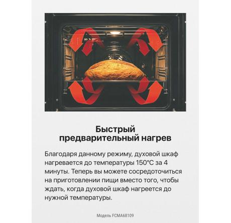 Плита комбинированная Hansa FCMA68109 Черный - hansa.ru – фото 8