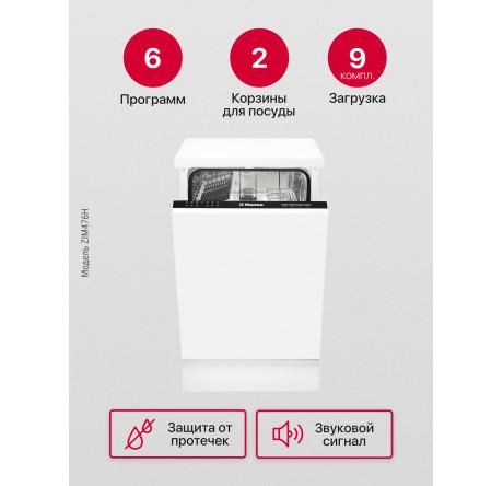 Встраиваемая посудомоечная машина Hansa ZIM476H - hansa.ru – фото 2