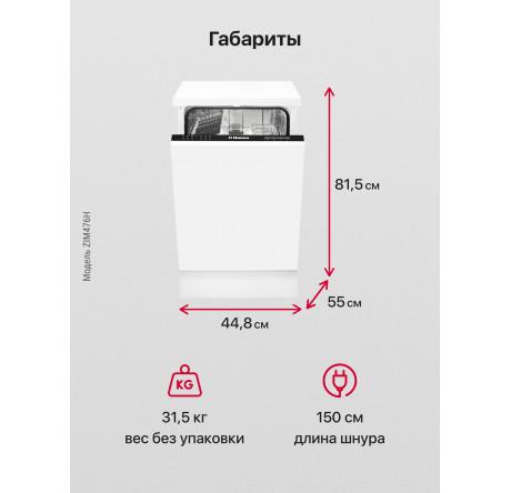 Встраиваемая посудомоечная машина Hansa ZIM476H - hansa.ru – фото 3