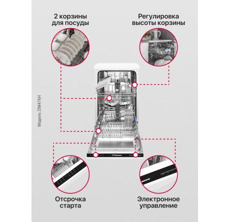Встраиваемая посудомоечная машина Hansa ZIM476H - hansa.ru – фото 4
