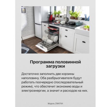 Встраиваемая посудомоечная машина Hansa ZIM476H - hansa.ru – фото 6