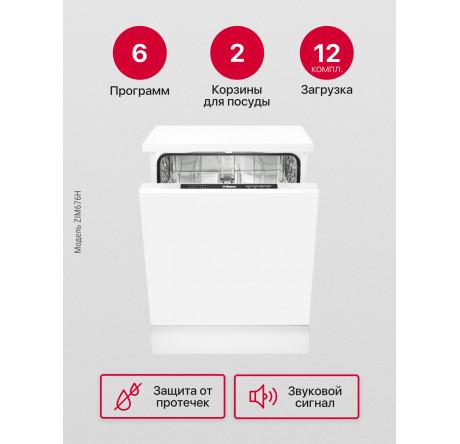 Встраиваемая посудомоечная машина Hansa ZIM676H Белый - hansa.ru – фото 2