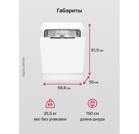 Встраиваемая посудомоечная машина Hansa ZIM676H Белый - hansa.ru – фото 3