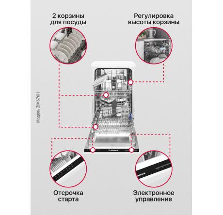 Встраиваемая посудомоечная машина Hansa ZIM676H Белый - hansa.ru – фото 4