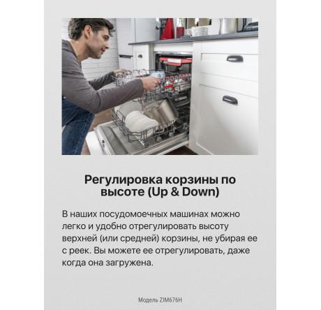 Встраиваемая посудомоечная машина Hansa ZIM676H Белый - hansa.ru – фото 5