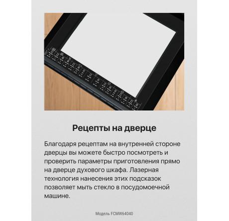 Плита комбинированная Hansa FCMW64040 Белый - hansa.ru – фото 6