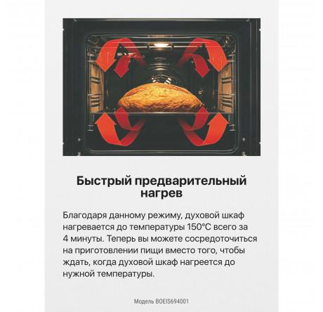 Духовой шкаф Hansa Baking Pro BOEIS694001 Нержавеющая сталь - hansa.ru – фото 6