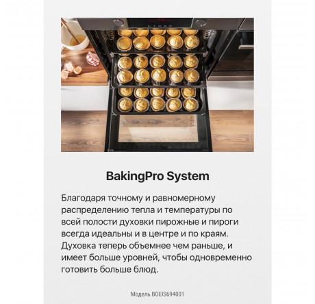 Духовой шкаф Hansa Baking Pro BOEIS694001 Нержавеющая сталь - hansa.ru – фото 7