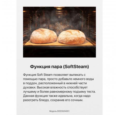 Духовой шкаф Hansa Baking Pro BOEIS694001 Нержавеющая сталь - hansa.ru – фото 8