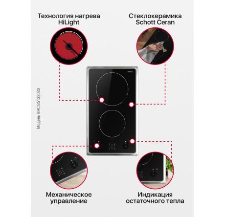 Стеклокерамическая варочная поверхность Hansa BHCI35133030 Черный - hansa.ru – фото 5