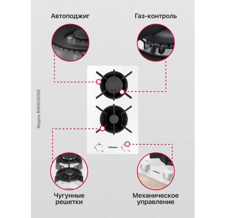 Газовая варочная поверхность Hansa BHKW330500 Белый - hansa.ru – фото 5