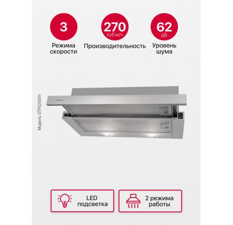 Встраиваемая вытяжка Hansa OTP6243IH Нержавеющая сталь - hansa.ru – фото 2
