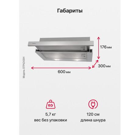 Встраиваемая вытяжка Hansa OTP6243IH Нержавеющая сталь - hansa.ru – фото 3