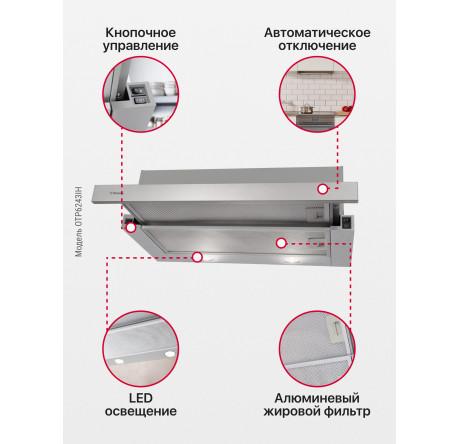 Встраиваемая вытяжка Hansa OTP6243IH Нержавеющая сталь - hansa.ru – фото 4
