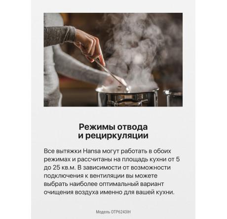 Встраиваемая вытяжка Hansa OTP6243IH Нержавеющая сталь - hansa.ru – фото 5