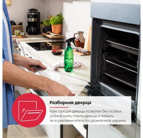 Духовой шкаф Hansa Baking Pro BOES683020 Черный - hansa.ru – фото 21