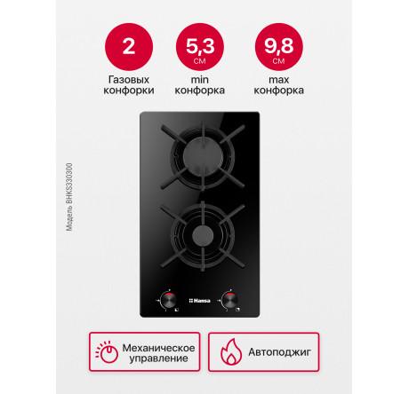Газовая варочная поверхность Hansa BHKS330300 - hansa.ru – фото 3