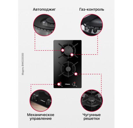 Газовая варочная поверхность Hansa BHKS330300 - hansa.ru – фото 5